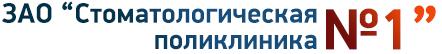 ЗАО «Стоматологическая поликлиника №1» Великий Новгород отзывы