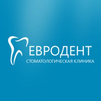стоматология Евродент Тверь отзывы пациентов