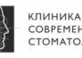 Отзывы о клинике современной стоматологии Ульяновск