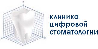 Отзывы о Клинике цифровой стоматологии в Москве